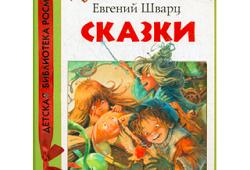 Любимые с детства сказки