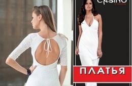 Интересные, но некачественные платья CASINO