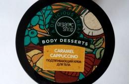 Крем-суфле для тела ORGANIC SHOP Body Desserts Royal