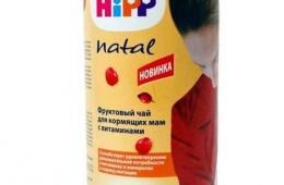 Фруктовый чай с витаминами для кормящих мам Hipp Natal