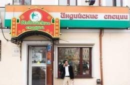 Маленький кусочек Индии в Москве - «Индийские специи» на Сухаревской