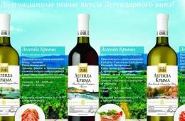 Сладкое красное вино «Легенда Крыма»