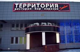 Очень плохое обслуживание в кафе-баре «Территория» (Ясенево)
