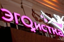 Дамский ночной клуб со стриптизом «Эгоистка»