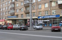 Отличный специализированный магазин спортивной экипировки «СпортДепо»