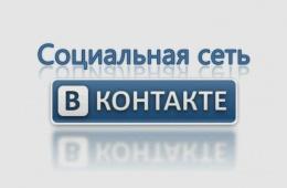 Сайт ВКонтакте. Вред или польза?
