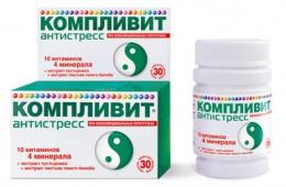 Компливит - доступные витамины для всех