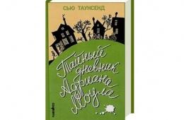 """После первой же книги """"Дневники"""" завоевали сердца читателей в разных странах"""