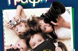 """Обложка книги """"Фотография для детей и подростков"""""""