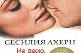 """Сесилия Ахерн """"Не верю. Не надеюсь. Люблю"""" (""""Там, где заканчивается радуга"""")"""