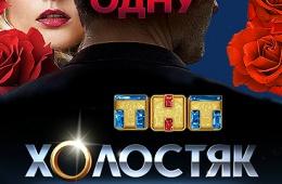 Реалити-шоу Холостяк на ТНТ, 1 сезон