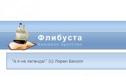 Самая полная библиотека рунета, скачать книги можно без регистрации