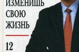Бестселлер Брайана Трейси