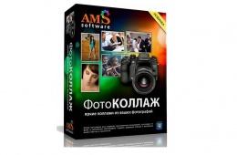 Отличная программа для создания фотоколлажей