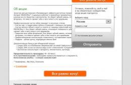 Интересный сайт коллективных покупок