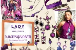Отличная Lady Collection