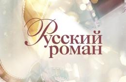 Лучшие мелодрамы России