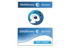 WebMoney Advisor