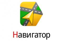 Качественный навигатор от Яндекс