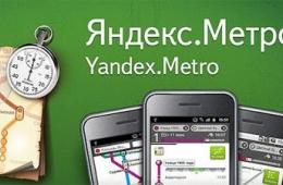 Отличный навигатор по метро