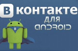 VK_Android