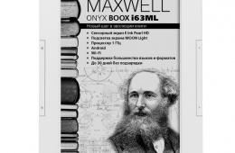 Электронная книга ONYX Boox  i63ML Maxwell White E-Ink Pearl