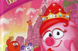 "Книга ""Истории про принцесс"""