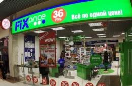 Огромный выбор товаров по фиксированной цене