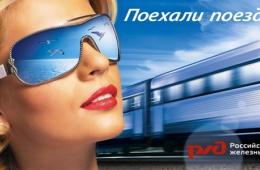 Лучше медленный фирменный поезд, чем быстрый и дорогостоящий самолет