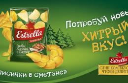 Отличные чипсы с необычными вкусами