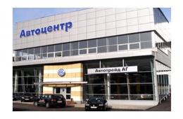 «Автотрейд АГ» любит своих клиентов