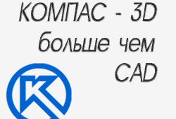 Стоит ли покупать Kompas 3D