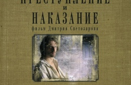 """Сериал """"Преступление и наказание"""" Дмитрия Светозарова"""
