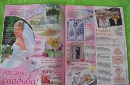 Журнал «Все для женщин»