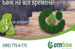 «ОТП» банк мой спонсор