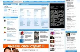 Принтскрин главной страницы сайта