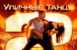 «Уличные танцы 2» - отличный фильм о танцах, дружбе, доверии и любви