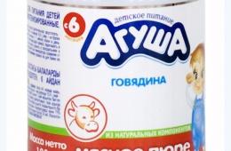 Мясное пюре «Агуша» - вкус на любителя