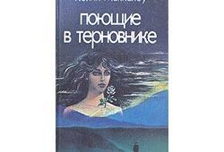 Классический роман о любви