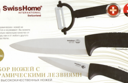 Дешевые керамические ножи Swiss Home SH-6549
