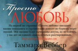 """Just Love,"" by Tammar Webber"