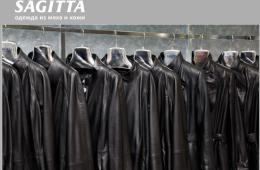 Осенняя кожаная куртка производства «Сагитта»