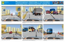 Вниманию водителей