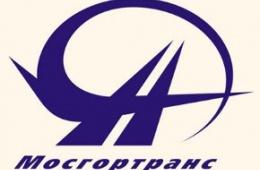Крупнейшая московская организация Мосгортранс