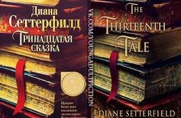 Мистическая английская «Тринадцатая сказка»