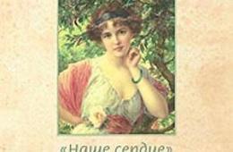 Классический французский роман