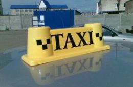 Лучшее такси
