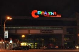 Единственный ТРК с кинотеатром в Наро-Фоминске - «Серпантин»