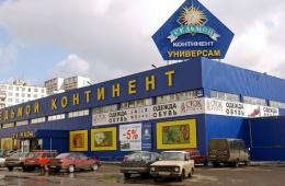 Просроченные товары в магазинах сети «Седьмой континент»