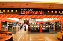 Надежный гипермаркет электроники «Белый Ветер Цифровой»